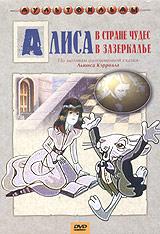 цена на Алиса в Стране Чудес / Алиса в Зазеркалье