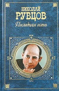 Николай Рубцов Последняя осень