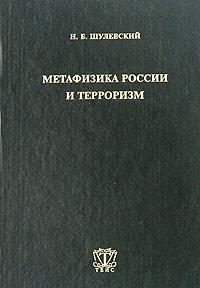 Н. Б. Шулевский Метафизика России и терроризм