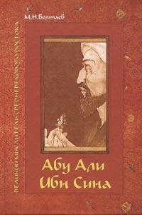 М. И. Болтаев Абу Али ибн Сина - великий мыслитель, ученый энциклопедист средневекового Востока цена