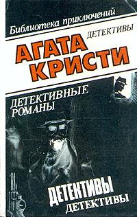 Агата Кристи Агата Кристи. В десяти томах. Том 6. Зло под солнцем