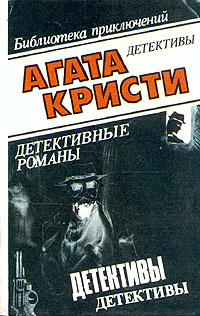 """Агата Кристи Агата Кристи. В десяти томах. Том 3. """"Н"""" или """"М"""""""