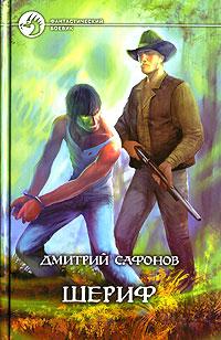 Дмитрий Сафонов Шериф