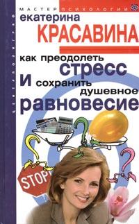 Екатерина Красавина Как преодолеть стресс и сохранить душевное равновесие