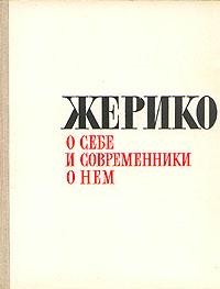 Жерико о себе и современники о нем (8455)