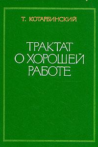 Т. Котарбинский Трактат о хорошей работе