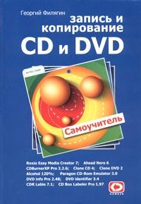 Георгий Филягин Запись и копирование CD и DVD. Самоучитель жуков иван самый полезный самоучитель работы на компьютере