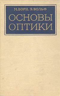 М. Борн, Э. Вольф Основы оптики