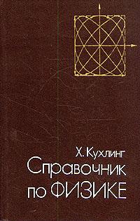 Х. Кухлинг Справочник по физике