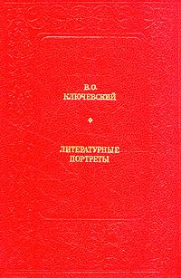 В. О. Ключевский Литературные портреты в о ключевский неопубликованные произведения