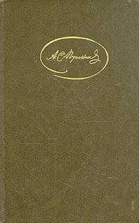 А. С. Пушкин. А. С. Пушкин. Сочинения в трех томах. Том 1