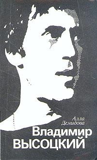 Алла Демидова Владимир Высоцкий, каким знаю и люблю алла демидова владимир высоцкий каким его помню и люблю