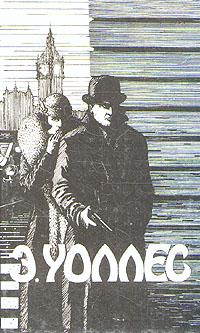Э. Уоллес Э. Уоллес. Избранные триллеры в трех томах. Том 2 цена и фото