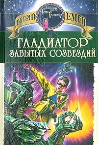 Дмитрий Емец Гладиатор забытых созвездий