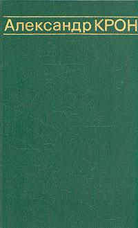 Александр Крон Александр Крон. Избранные произведения в двух томах. Том 1 крон а офицер флота