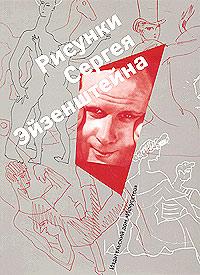 Марк Кушниров Рисунки Сергея Эйзенштейна. 1942-1944. Коллекция Лидии Наумовой