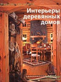 Интерьеры деревянных домов. Синди Тиди