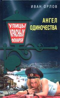 Иван Орлов Ангел одиночества