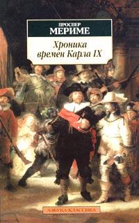 Проспер Мериме Хроника времен Карла IX
