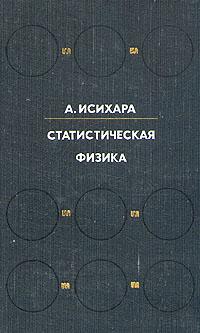 А. Исихара Статистическая физика дмитриев а в основы статистической физики материалов учебник