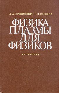 Л. А. Арцимович, Р. З. Сагдеев Физика плазмы для физиков