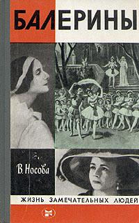 В. Носова Балерины