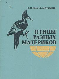 Р. Л. Беме, А. А. кузнецов Птицы разных материков