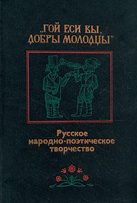 Гой еси вы, добры молодцы. Русское народно-поэтическое творчество гой еси вы добры молодцы русское народно поэтическое творчество