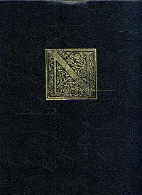 Манфред Бёкль Нострадамус. Жизнь и пророчества