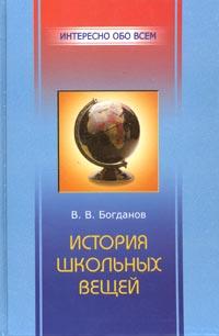 В. Богданов История школьных вещей