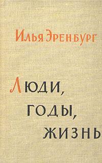Илья Эренбург Люди, годы, жизнь. В шести книгах. Книга 3, 4