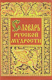 Словарь русской мудрости недорого