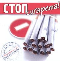 Stop сигарета middle купить купить электронную сигарету раменское