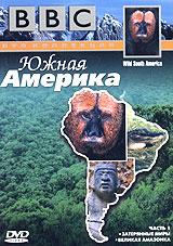 BBC: Южная Америка, часть 1: Затерянные миры / Великая Амазонка