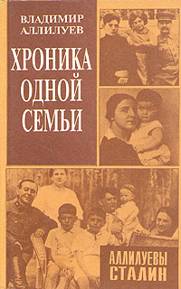 Владимир Аллилуев Хроника одной семьи. Аллилуевы - Сталин