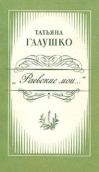 Татьяна Галушко Раевские мои...