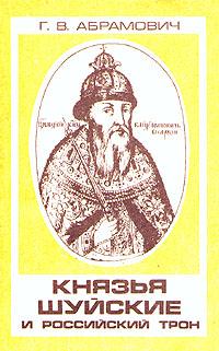 Г. В. Абрамович Князья Шуйские и российский трон