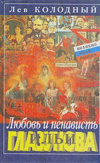 Лев Колодный Любовь и ненависть Ильи Глазунова и глазунов творчество ильи глазунова