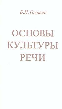 Б. Н. Головин Основы культуры речи тай туан лэм хонг к платформа net основы 2 е издание