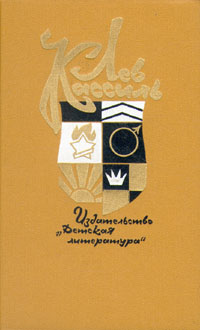 Купить Лев Кассиль. Собрание сочинений в пяти томах. Том 3, Лев Кассиль