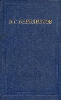 В. Г. Бенедиктов В. Г. Бенедиктов. Стихотворения