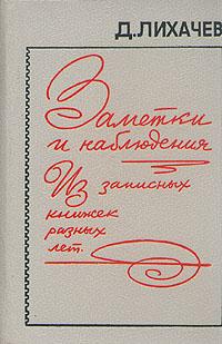 Д. Лихачев Заметки и наблюдения. Из записных книжек разных лет лихачев д заметки и наблюдения из записных книжек разных лет