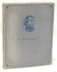 Аркадий Гордин В. Г. Белинский. В портретах, иллюстрациях, документах