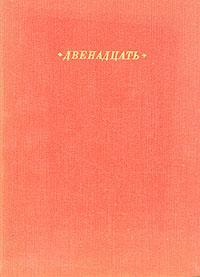 Фото - Александр Блок Двенадцать александр вертинский желтый ангел подарочное издание