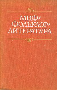 Миф. Фольклор. Литература художественная литература русских писателей