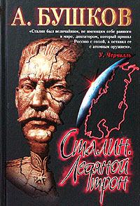 А. Бушков Сталин. Ледяной трон