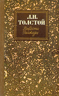 Л. Н. Толстой Л. Н. Толстой. Повести. Рассказы плетт л путем исканий
