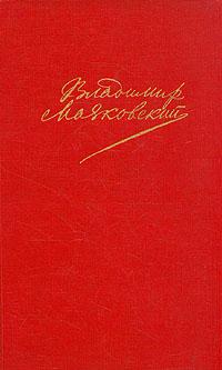 Владимир Маяковский Владимир Маяковский. Сочинения в двух томах. Том 2 цена и фото