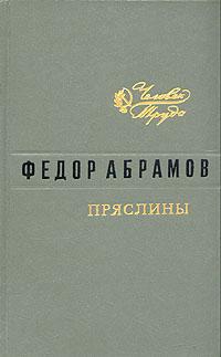 Федор Абрамов Пряслины