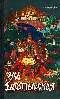 В. Старостин Русь богатырская. Былинные сказания